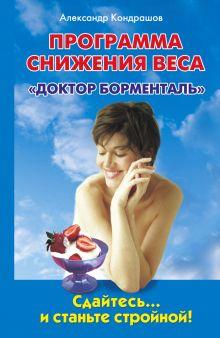 Кондрашов А.В. - Программа снижения веса Доктор Борменталь. Сдайтесь... и станьте стройной! обложка книги