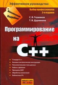 Глушаков С.В. - Программирование на C++ обложка книги