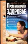 Программируем здоровье обложка книги
