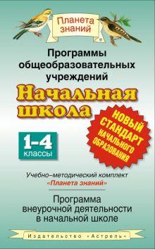 Желтовская Л.Я. - Программы внеурочной деятельности в начальной школе. Начальная школа. 1–4 классы обложка книги