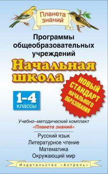 Андрианова Т.М. - Программы общеобразовательных учреждений. Начальная школа. 1–4 классы обложка книги