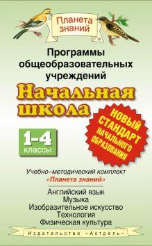 Ларькина С.В. - Программы общеобразовательных учреждений. Начальная школа. 1–4 классы обложка книги