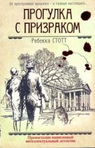 Стотт Ребекка - Прогулка с призраком' обложка книги