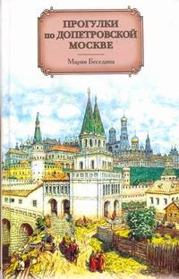 Беседина М.Б. - Прогулки по допетровской Москве обложка книги