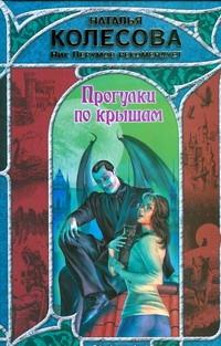 Колесова Наталья - Прогулки по крышам обложка книги