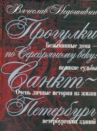 Недошивин В.М. - Прогулки по Серебряному веку. Санкт-Петербург обложка книги