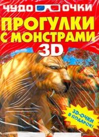 Резько И.В. - Прогулки с монстрами обложка книги