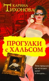 Тихонова К. - Прогулки с Хальсом обложка книги