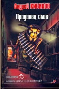 Кивинов А. - Продавец слов обложка книги
