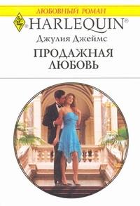 Джеймс Д. - Продажная любовь обложка книги