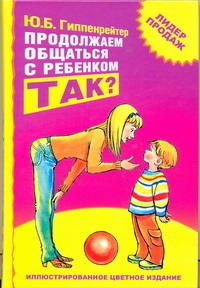Продолжаем общаться с ребенком. Так? от book24.ru