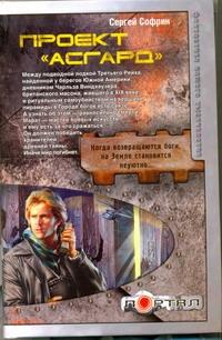 Софрин Сергей - Проект Асгард обложка книги