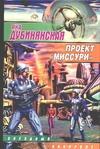 Дубинянская Я. - Проект Миссури обложка книги