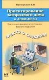 Прохорский Г.В. - Проектирование загородного дома в ArchiCAD 8.1 обложка книги
