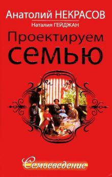 Некрасов А.А. - Проектируем счастливую семью. Семьеведение обложка книги