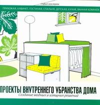 Проекты внутреннего убранства дома ( Шострем София  )