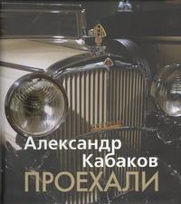 Кабаков А.А. - Проехали. Машины прошлого века в воспоминаниях и картинках обложка книги