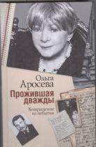 Аросева О.А. - Прожившая дважды' обложка книги