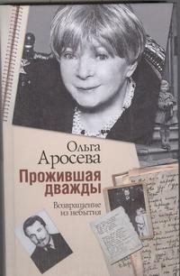 Прожившая дважды обложка книги