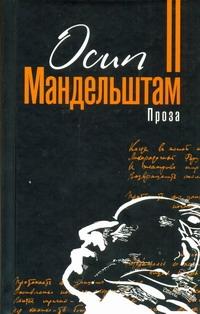 Мандельштам О. Э. - Проза обложка книги