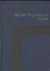 Гандлевский С.М. - Проза. [Трепанация черепа; НРЗБ] обложка книги