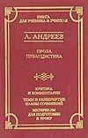 Андреев Л.Н. - Проза. Публицистика обложка книги