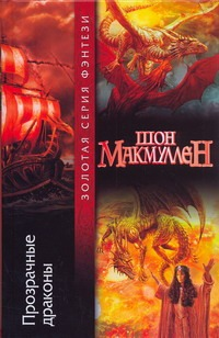 Прозрачные драконы Макмуллен Ш.