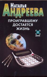 Андреева Н.В. - Проигравшему достается жизнь обложка книги