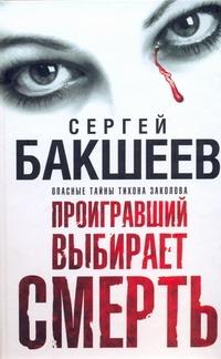 Проигравший выбирает смерть Бакшеев С.П.