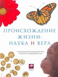 - Происхождение жизни: наука и вера обложка книги