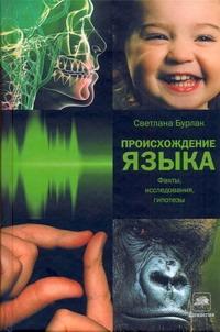 Бурлак Светлана - Происхождение языка обложка книги