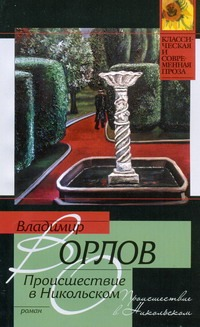 Орлов В.В. - Происшествие в Никольском. [Рассказы] обложка книги