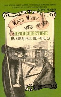 Изнер Клод - Происшествие на кладбище Пер-Лашез обложка книги