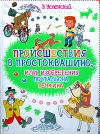 Успенский Э.Н. - Происшествия в Простоквашино, или Изобретения почтальона Печкина обложка книги