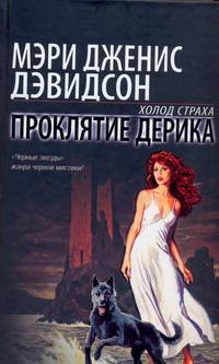 Дэвидсон М.Д. - Проклятие Дерика обложка книги