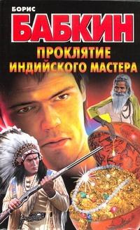 Бабкин Б.Н. - Проклятие индийского мастера обложка книги