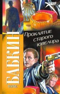 Бабкин Б.Н. - Проклятие старого ювелира обложка книги
