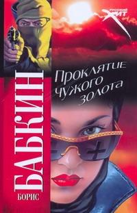 Бабкин Б.Н. - Проклятие чужого золота обложка книги
