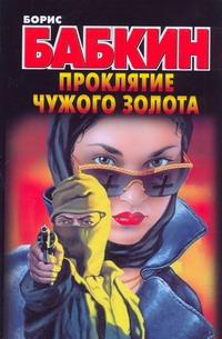 Проклятие чужого золота Бабкин Б.Н.