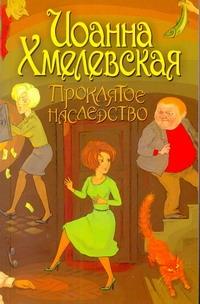 Хмелевская И. - Проклятое наследство обложка книги