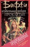 Голден К. - Проклятые' обложка книги