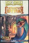 Энтони П. - Проклятье горгулия обложка книги