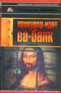 Прокурор идет ва-банк обложка книги