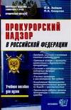 Зайцев О.А. - Прокурорский надзор в Российской федерации обложка книги