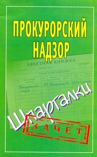 Смирнов П.Ю. - Прокурорский надзор. Шпаргалки обложка книги
