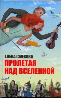 Смехова Елена - Пролетая над Вселенной обложка книги