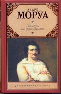 Прометей, или Жизнь Бальзака обложка книги