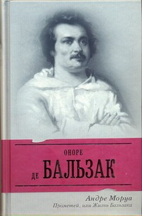 Моруа А. - Прометей, или Жизнь Бальзака обложка книги