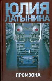 Латынина Ю.Л. - Промзона обложка книги
