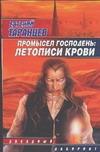 Промысел Господень: летописи крови от book24.ru